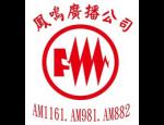 鳳鳴廣播股份有限公司